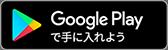 iCata for Android ベータ版をダウンロード