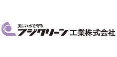 フジクリーン工業株式会社デジタルカタログ