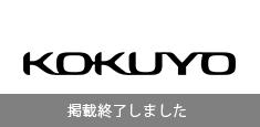 コクヨ株式会社防災ソリューションカタログ