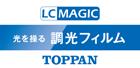 凸版印刷エレクトロニクス LC MAGIC