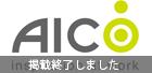 アイコ株式会社 デジタルカタログ