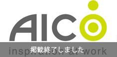アイコ株式会社デジタルカタログ