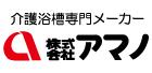 株式会社アマノ デジタルカタログ