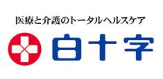 白十字株式会社デジタルカタログ
