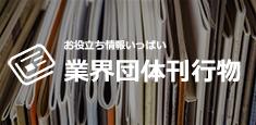 業界団体 刊行物iCata事務局