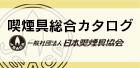 一般社団法人 日本喫煙具協会 デジタルカタログ