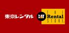 東京レンタル株式会社 デジタルカタログ