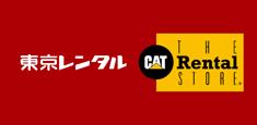 東京レンタル株式会社デジタルカタログ