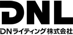 DNライティング株式会社WEBカタログ