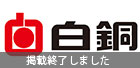 白銅株式会社 デジタルカタログ
