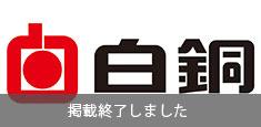白銅株式会社デジタルカタログ