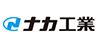 ナカ工業株式会社 デジタルカタログ