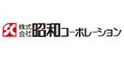 株式会社昭和コーポレーション デジタルカタログ