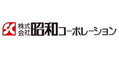 株式会社昭和コーポレーションデジタルカタログ