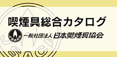 一般社団法人 日本喫煙具協会デジタルカタログ