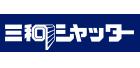 三和シヤッター工業株式会社 デジタルカタログ