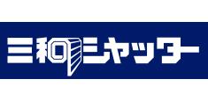 三和シヤッター工業株式会社デジタルカタログ