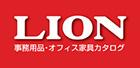 株式会社ライオン事務器 オンラインカタログ