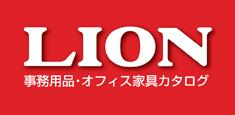 株式会社ライオン事務器オンラインカタログ