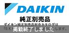 オーケー器材株式会社 純正別売品WEBカタログ