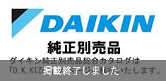 オーケー器材株式会社純正別売品WEBカタログ
